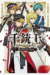 千銃士 Re:verse turn Kindle版