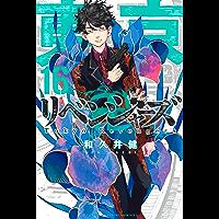 東京卍リベンジャーズ(16) (週刊少年マガジンコミックス)