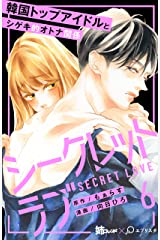 シークレットラブ 分冊版(6) (姉フレンドコミックス) Kindle版