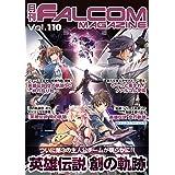 月刊ファルコムマガジン vol.110 (ファルコムBOOKS)