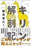 キリン解剖記 (ナツメ社サイエンス)