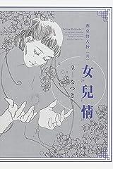 燕京伶人抄 [弐] 女兒情 (あすかコミックスDX) コミック