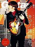 ギター・マガジン 2020年 8月号 (特集:カジノ博物学。)