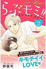 らぶモミ!!~ナイショのエステ~ 分冊版(2) (姉フレンドコミックス) Kindle版