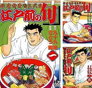 江戸前の旬 (全100巻) Kindle版