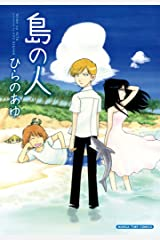 島の人 (まんがタイムコミックス) Kindle版