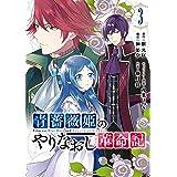 青薔薇姫のやりなおし革命記 3巻 (デジタル版ガンガンコミックスUP!)