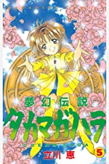 夢幻伝説タカマガハラ(5) (なかよしコミックス) Kindle版