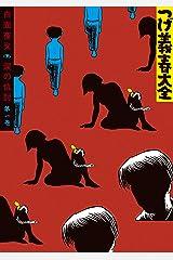 つげ義春大全 第一巻 白面夜叉 涙の仇討 (コミッククリエイトコミック) Kindle版