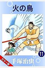 【カラー版】火の鳥 11 Kindle版