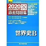 大学入試センター試験過去問題集世界史B 2020 (大学入試完全対策シリーズ)