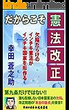 だからこそ「憲法改正」: 欠陥だらけのインチキ憲法がインチキ国家を形作る 幸田の日本再建委員会