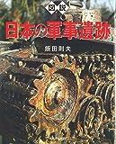 図説 日本の軍事遺跡 (ふくろうの本/日本の歴史)
