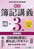 【検定簿記講義】3級商業簿記〈2020年度版〉