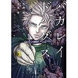 バカレイドッグス(3) (ヤングマガジンコミックス)