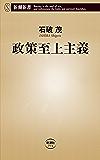 政策至上主義(新潮新書)
