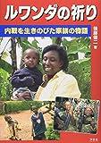 ルワンダの祈り―内戦を生きのびた家族の物語