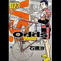 Odds VS! : 23 (アクションコミックス)