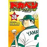 ドカベン ドリームトーナメント編 28 (少年チャンピオン・コミックス)
