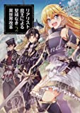 リアリスト魔王による聖域なき異世界改革 2 (電撃コミックスNEXT)