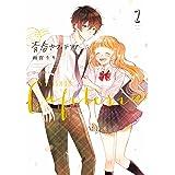 青春カフェテリア2 (中経☆コミックス)