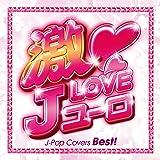 激Love Jユーロ~J-POP COVERS BEST~ Mixed by DJ BOSS