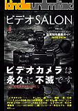 ビデオ SALON (サロン) 2019年 8月号 [雑誌]