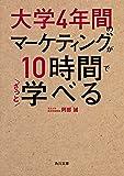 大学4年間のマーケティングが10時間でざっと学べる (角川文庫)