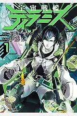 宇宙戦艦ティラミス 1巻: バンチコミックス Kindle版