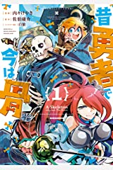 昔勇者で今は骨(1)【電子限定特典ペーパー付き】 (RYU COMICS) Kindle版