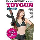TOYGUN SELECTION