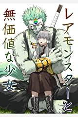レアモンスターと無価値な少女 Kindle版