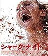 シャーク・ナイト [Blu-ray]