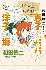 和田慎二傑作選 恵子とパパと洋子の海(書籍扱いコミックス) コミック