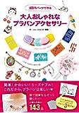 100円パーツで作る 大人おしゃれなプラバンアクセサリー ([バラエティ])