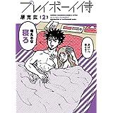 プレイボーイ侍(2) (少年チャンピオン・コミックス・エクストラ)