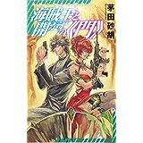 海賊王と開かずの《門》 - 海賊と女王の航宙記 (C・novels fantasia)
