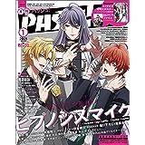 PASH!(パッシュ)2021年 01月号【ヒプマイ大特集号】