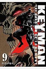 KEYMAN(9) (RYU COMICS) Kindle版