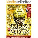 MONOQLO (モノクロ) 2019年 01月号 [雑誌]
