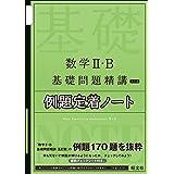 数学II・B基礎問題精講 五訂版 例題定着ノート