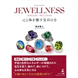 JEWELLNESS 心と体を癒す宝石の力