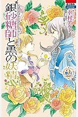 銀砂糖師と黒の妖精 ~シュガーアップル・フェアリーテイル~ 2 (花とゆめコミックス) Kindle版