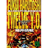 Twelve Y.O. (講談社文庫)