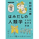はみだしの人類学 ともに生きる方法 NHK出版 学びのきほん