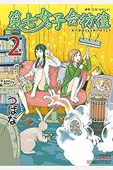 第七女子会彷徨(2) (RYU COMICS) Kindle版