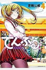 てんぷる(4) (コミックDAYSコミックス) Kindle版