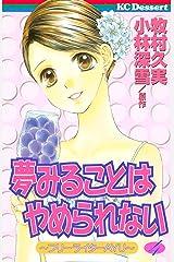 夢みることは やめられない(4) (デザートコミックス) Kindle版