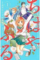 ちはやふる 中学生編(1) (BE・LOVEコミックス) Kindle版