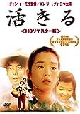 活きる [DVD]
